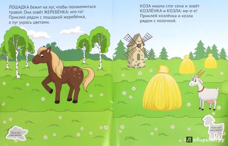 Иллюстрация 1 из 11 для Деревня. Развивающая книжка с наклейками - Елена Ульева | Лабиринт - книги. Источник: Лабиринт