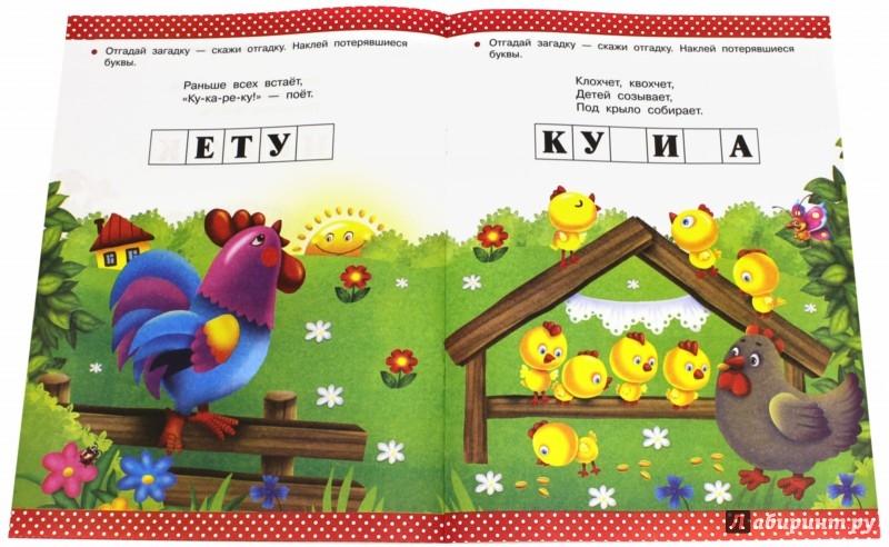 Иллюстрация 1 из 6 для Домашние животные - Дмитриева, Горбунова   Лабиринт - книги. Источник: Лабиринт