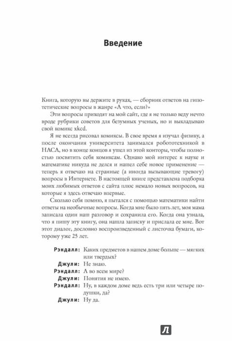 Иллюстрация 1 из 16 для А что, если?.. Научные ответы на абсурдные гипотетические вопросы - Рэндалл Манро | Лабиринт - книги. Источник: Лабиринт
