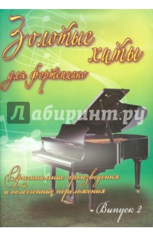 Золотые хиты для фортепиано. Выпуск 2