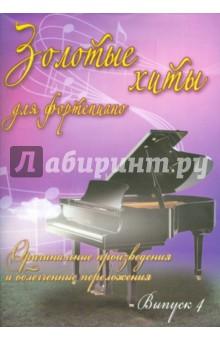 Золотые хиты для фортепиано. Выпуск 4