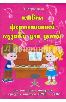 Альбом фортепианной музыки для детей. Для учащихся младших классов