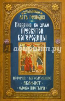 Праздники лета Господня. Введение во Храм Пресвятой Богородицы. История