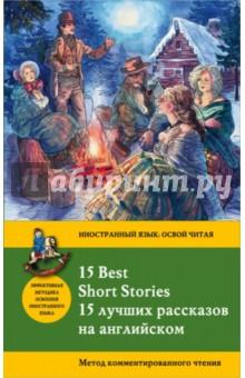 15 лучших рассказов на английском