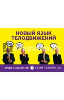 Обложка книги Новый язык телодвижений