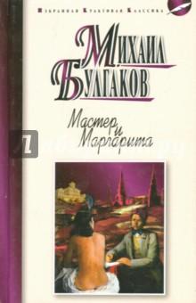 мастер и маргарита знакомство читать