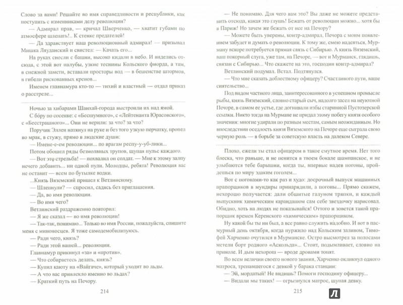 Иллюстрация 1 из 6 для Из тупика. Книга 1. Проникновение - Валентин Пикуль   Лабиринт - книги. Источник: Лабиринт