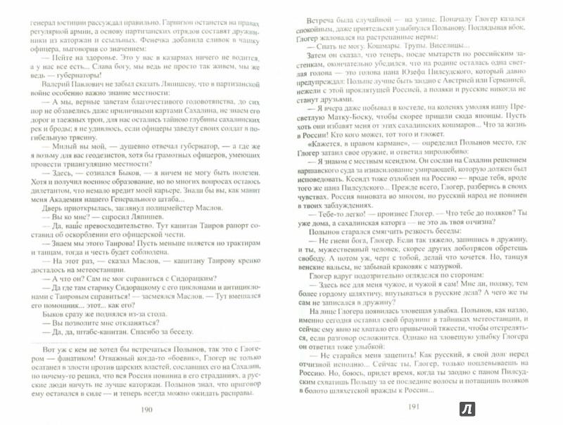 Иллюстрация 1 из 8 для Каторга. Трагедия былого времени. Миниатюры - Валентин Пикуль | Лабиринт - книги. Источник: Лабиринт