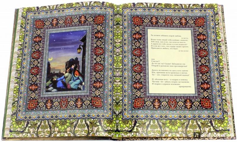 Иллюстрация 1 из 8 для Омар Хайям и персидские поэты X-XVI веков (шелк) | Лабиринт - книги. Источник: Лабиринт