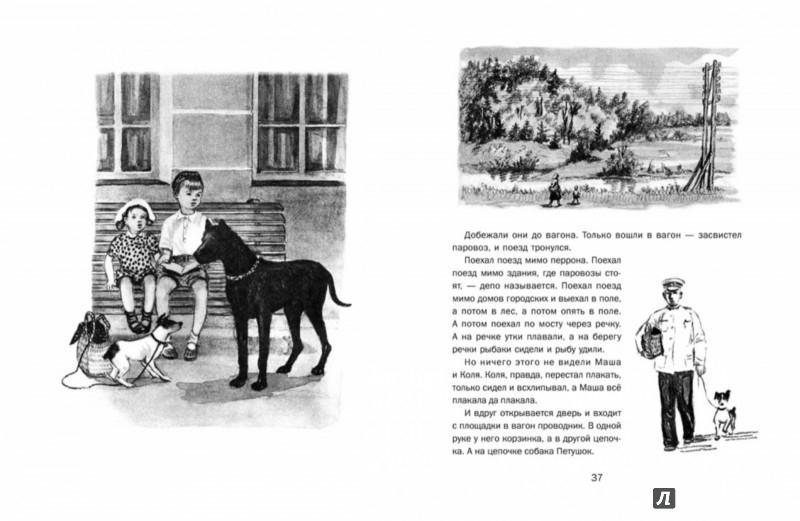 Иллюстрация 1 из 24 для О девочке Маше, о собаке Петушке и о кошке Ниточке - Александр Введенский | Лабиринт - книги. Источник: Лабиринт