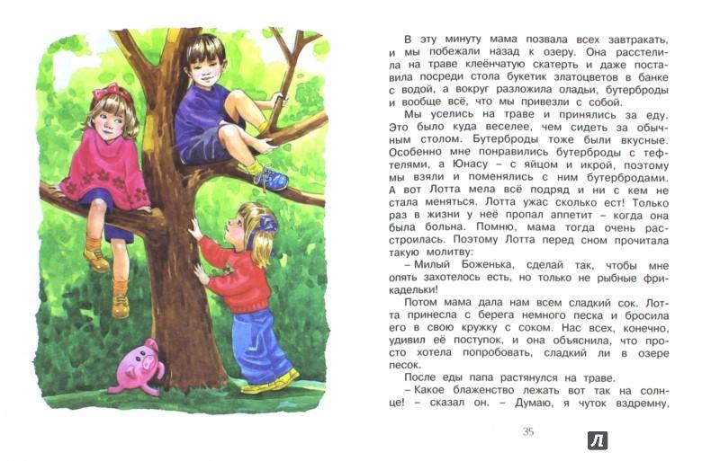 Иллюстрация 1 из 12 для Дети с Горластой улицы - Астрид Линдгрен | Лабиринт - книги. Источник: Лабиринт