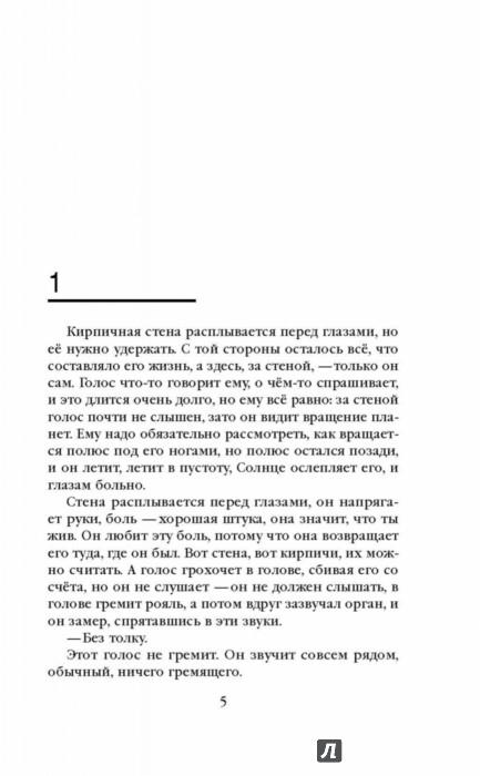Иллюстрация 1 из 27 для Невозможность страсти - Алла Полянская | Лабиринт - книги. Источник: Лабиринт