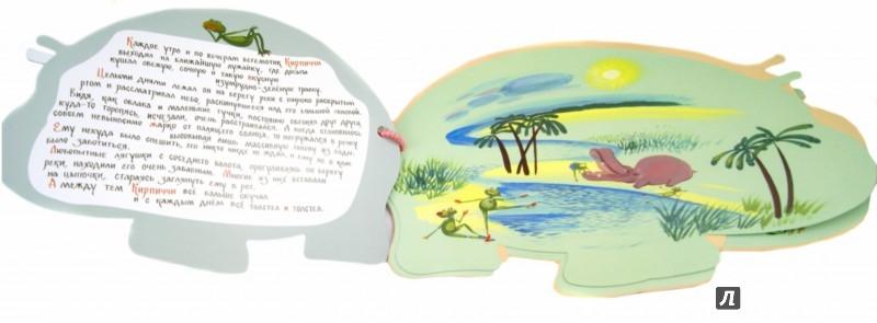Иллюстрация 1 из 8 для Сказка о бегемотике Кирпиччи и обезьянке Чичи - Таня Бабушка | Лабиринт - книги. Источник: Лабиринт