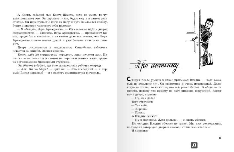 Иллюстрация 1 из 19 для Борька, я и невидимка - Юрий Томин | Лабиринт - книги. Источник: Лабиринт