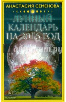 Лунный календарь на 2016 годАстрология. Гороскопы. Лунные ритмы<br>Ответы на все насущные вопросы часто находятся рядом | с нами - достаточно взглянуть на ночное небо и открыть Лунный календарь.<br>Перед вами самый полный календарь на 2016 год, в котором указаны все фазы Луны, положение в знаках Зодиака, благоприятные и неблагоприятные дни в разных сферах жизни. Лунный календарь на 2016 год позволит вам ориентироваться в фазах Луны без визуальных наблюдений и сложных подсчетов. Вы сможете спланировать свои действия более эффективно и надёжно.<br>Лунный календарь позволит составить целостную картину, настоящую карту судьбы на 2016 год, сверяясь с которой, вы сможете проложить оптимальный маршрут и следовать надёжным курсом, огибая рифы препятствий, уклоняясь от энергетических бурь и вовремя заходя в тихую гавань семейного уюта. С Лунным календарем, составленным известным специалистом по оздоровлению и энергетическому очищению Анастасией Семёновой, вы можете благополучно пройти 201о год и встретить новый 2017-й с отличным настроением и в полном здравии.<br>Книга рекомендована для чтения лицам старше 16 лет.<br>