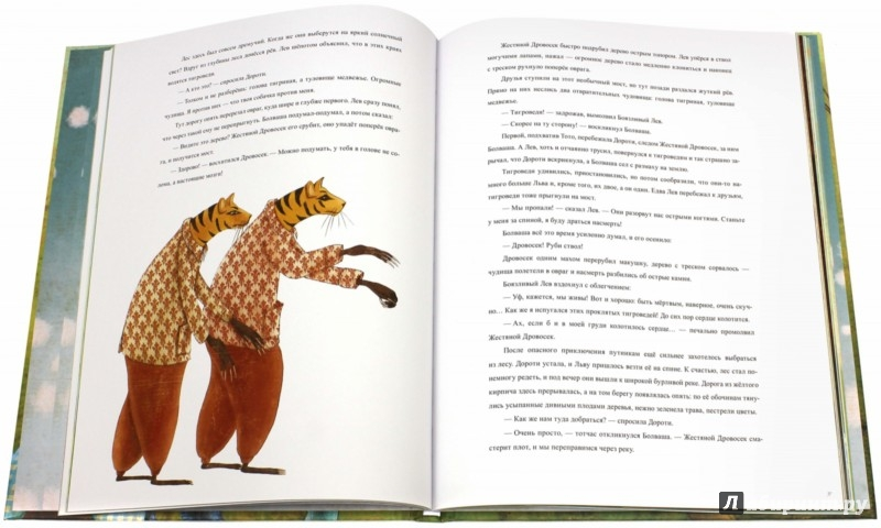 Иллюстрация 1 из 18 для Великий чародей страны Оз - Лаймен Баум | Лабиринт - книги. Источник: Лабиринт
