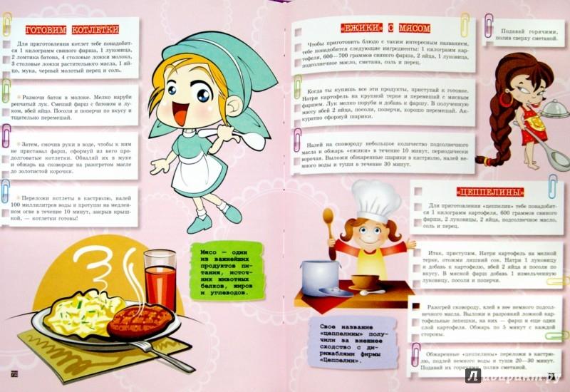 Иллюстрация 1 из 7 для Самая таинственная книга для девочек - Елена Хомич | Лабиринт - книги. Источник: Лабиринт