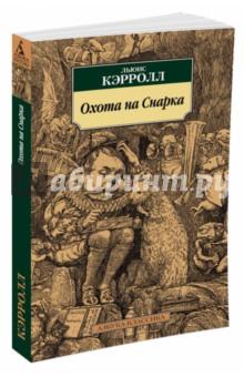 Обложка книги Охота на Снарка
