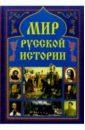 Мир русской истории
