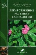 Корсун, Корсун, Трескунов: Лекарственные растения в онкологии