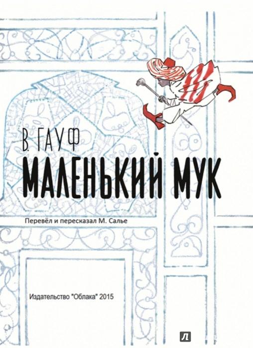 Иллюстрация 1 из 60 для Маленький Мук - Вильгельм Гауф | Лабиринт - книги. Источник: Лабиринт