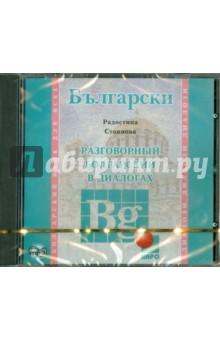 Болгарский язык. Разговорный в диалогах (CDmp3)