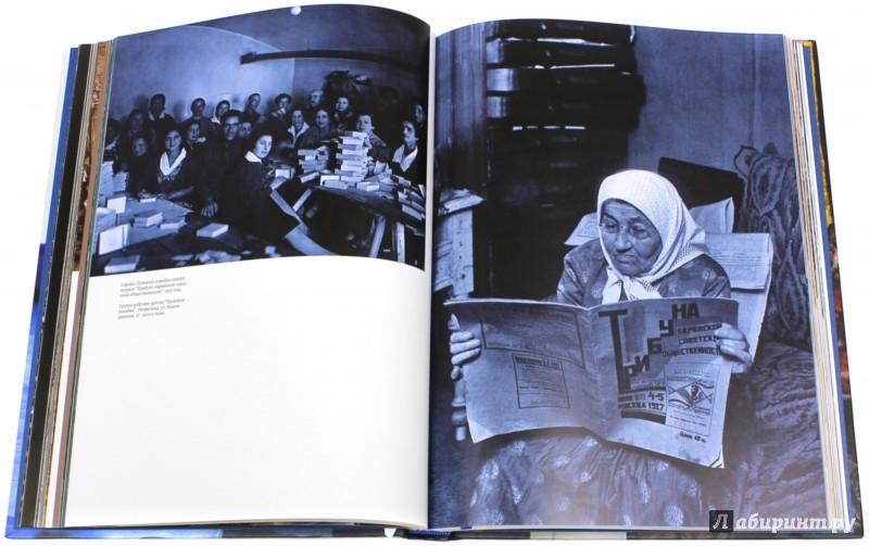 Иллюстрация 1 из 2 для Атлас истории евреев России. По материалам Еврейского музея и центра толерантности | Лабиринт - книги. Источник: Лабиринт