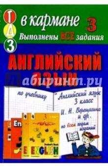 Готовые домашние задания по учебнику Английский язык 3 класс И.Н. Верещагина и др