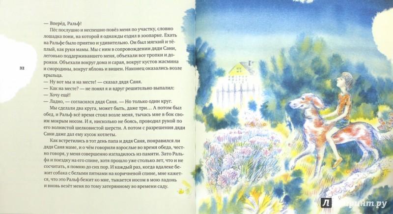 Иллюстрация 1 из 31 для Зверье мое - Виктор Лунин | Лабиринт - книги. Источник: Лабиринт
