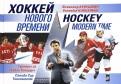 Всеволод Кукушкин: Хоккей нового времени