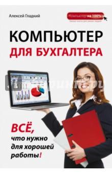 Компьютер для бухгалтера