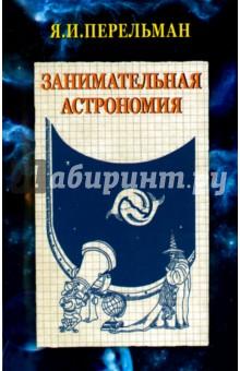 Занимательная астрономияЧеловек. Земля. Вселенная<br>Книга Я. И. Перельмана знакомит читателя с отдельными вопросами астрономии, с её замечательными научными достижениями, рассказывает в увлекательной форме о важнейших явлениях звёздного неба. Автор показывает многие кажущиеся привычными и обыденными явления с совершенно новой и неожиданной стороны и раскрывает их действительный смысл.<br>Задачи книги - развернуть перед читателем широкую картину мирового пространства и происходящих в нём удивительных явлений и возбудить интерес к одной из самых увлекательных наук - к науке о звёздном небе.<br>Я. И. Перельман умер в 1942 г. во время блокады Ленинграда и не успел выполнить своё намерение написать продолжение этой книги.<br>При работе над текстом использовалось издание: Перельман Я. И. Занимательная астрономия. Издание 7-е. Под редакцией П. Г. Куликовского. - Москва: Государственное издательство технико-теоретической литературы, 1954.<br>2-е издание, исправленное.<br>