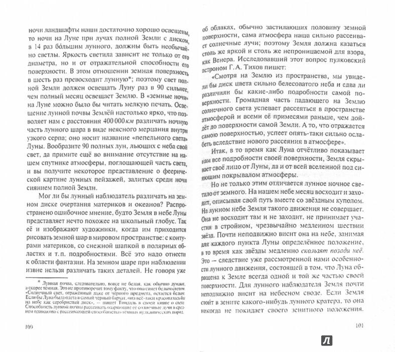 Иллюстрация 1 из 4 для Занимательная астрономия - Яков Перельман | Лабиринт - книги. Источник: Лабиринт