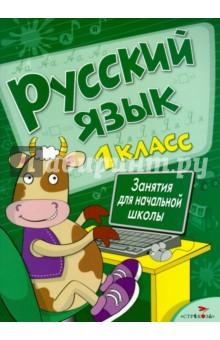 Русский язык. Занятия для начальной школы. 1 класс