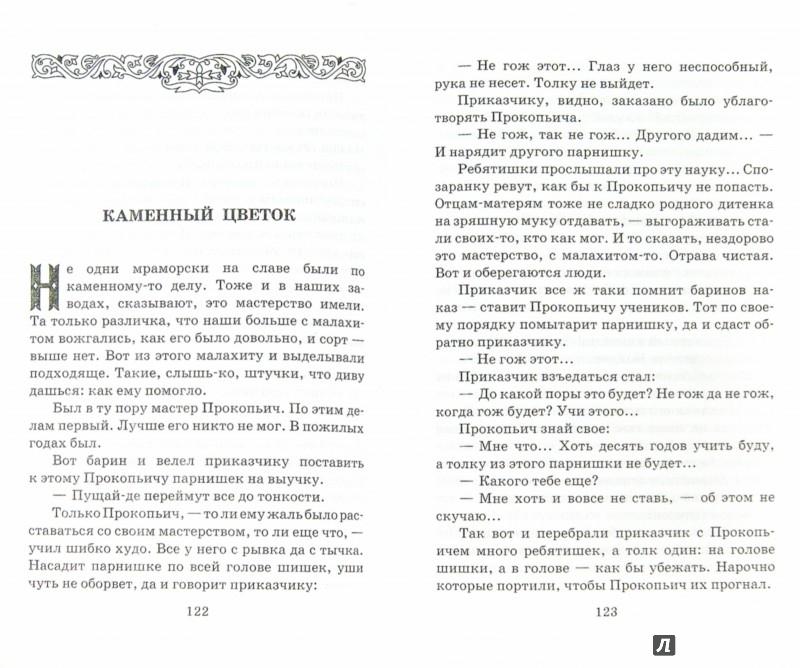 Иллюстрация 1 из 21 для Малахитовая шкатулка - Павел Бажов | Лабиринт - книги. Источник: Лабиринт