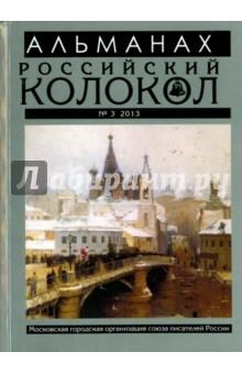 Альманах Российский колокол № 3