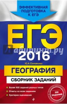Обложка книги ЕГЭ-2016. География. Сборник заданий