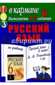 Готовые домашние задания по учебнику Русский язык 6 класс М.М. Разумовская и др