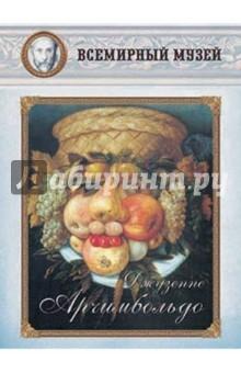Джузеппе АрчимбольдоДемонстрационные материалы<br>Наверно, невозможно объяснить, под влиянием каких посылов состоялось столь оригинальное творчество Джузеппе Арчимбольдо (1527/1530-1593). Родившийся в Милане в семье художника Бьяджо Арчимбольдо, Джузеппе с детства помогал отцу в подготовке картонов для украшения строящихся миланских соборов. Известно, что основным направлением работ молодого Арчимбольдо было выполнение витражей и ковров. Специфичное приложение художественных наклонностей, видимо, способствовало не только освоению навыков и техники живописи, но и породило пока еще зачаточные стремления к самобытности, к выражению на холстах своих фантастических видений.<br>Тридцатилетним молодым человеком Арчимбольдо поступает на службу при дворе Габсбургов, где он становится придворным художником в начале Максимилиана II в Вене, затем его наследника Рудольфа II в Праге. Всех подробностей его жизни этого периода не сохранилось, однако известно, что помимо чистой живописи в круг обязанностей миланца входило приобретение произведений и предметов художественной деятельности, оформление праздников, поддержание в порядке различных коллекций (среди них в Праге было пользующееся популярностью в те времена в Европе собрание различных необычных предметов художеств). Оба императора, люди с широким кругом интересов и, видимо, наделенные чувством юмора, подталкивали Арчимбольдо к созданию им необычных живописных работ. Число загадочных портретов-натюрмортов, портретов, составленных из многочисленных, прописанных с тончайшим воспроизведением структур цветов, овощей, фруктов, росло, как и увеличивался интерес к творчеству художника (особенно к его картинам-перевертышам), делая его популярным в определенных кругах любителей. От императора Рудольфа II Арчимбальдо получил дворянское звание, затем и титул графа Палатинского. Последние годы жизни художник провел в Милане, после смерти его нетривиальные работы были вскоре забыты.<br>Некоторый интерес вспыхнул к Арчимбольдо в предвоенные