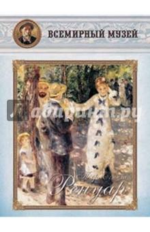Пьер Огюст РенуарДемонстрационные материалы<br>В наши дни Пьер Огюст Ренуар (1841-1919) - один из самых известных и любимых французских художников. Он написал свыше 6000 пейзажей, натюрмортов, портретов, многофигурных композиций и, конечно, привлекательных и нежных обнаженных женских моделей.<br>Родился Ренуар в Лиможе. Его отец, совсем небогатый портной, перевез семью в 1845 году в Париж:. Рано обозначившийся талант мальчика пригодился - с тринадцати лет он начал работать в мастерской по росписи фарфора. Чтобы оплатить свои занятия в Школе рисунка и прикладного искусства и далее в Школе изящных искусств, молодой Ренуар дополнительно занимается раскраской штор и вееров. В мастерской Глейра он сближается с Базилем, Моне, Сислеем.<br>В ранних работах молодого художника прослеживается влияние Курбе. В 1868 году его портрет Лиза был выставлен в Салоне и получил положительную оценку критиков и зрителей. Уже в нем много внимания было уделено живописным элементам - игре света на платье, бликам на листве. Ренуар неравнодушен к тому, что его окружает. Отсюда широкий диапазон изображаемого на полотнах художника. И все же человек в центре его внимания. Разговоры об искусстве, работа на пленэре, внутренний настрой и неудачные попытки выставиться в Салоне привели Ренуара и его единомышленников к решительному поступку - к организации выставки независимых художников (1874, Первая выставка импрессионистов).<br>В 1870-е годы Ренуар создал много замечательных полотен. К сожалению, надежды на финансовый успех, связанный с выставками импрессионистов, не оправдываются. Ренуар часто бывает в отчаянном положении. Ему надо содержать семью, а он не может купить даже красок. Художник постепенно отходит от импрессионистов.<br>Далее наступят времена, когда Ренуар будет уделять в своих работах много внимания форме, рисунку и линии, от которых он снова возвратится к более свободной и красочной живописи. Художник достигнет материального благополучия. В последние годы жизни будет испытывать жесток