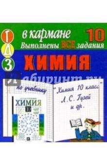 Готовые домашние задания по учебнику Химия 10 класс Л.С. Гузей и др. (мини)