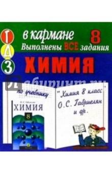 Готовые домашние задания по учебнику Химия 8 класс О.С. Габриелян и др. (мини)