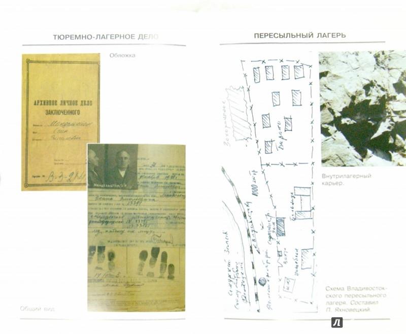 Иллюстрация 1 из 15 для Осип Мандельштам и его солагерники - Павел Нерлер | Лабиринт - книги. Источник: Лабиринт