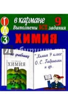 Готовые домашние задания по учебнику Химия 9 класс О.С. Габриелян и др. (мини)