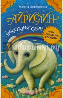 Айрислин - небесный слон