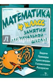 Математика. 4 классМатематика. 4 класс<br>Серия книг Занятия для начальной школы создана в помощь ученикам 1-4 классов. Она<br>предназначена для дополнительных занятий дома и для факультативных занятий в школе.<br>Эта книга поможет ученикам:<br>- развить навыки счета;<br>- научиться находить часть от числа, сравнивать, складывать и вычитать дроби с одинаковыми знаменателями;<br>- научиться решать различные типы задач;<br>- научиться выполнять действия в числовых выражениях со скобками и без;<br>- закрепить знания о геометрических фигурах, научиться вычислять их периметр.<br>Кроссворды, головоломки, судоку и раскраски, представленные в пособии, сделают занятия более увлекательными и помогут поддержать интерес учеников к математике.<br>Составитель: Кира МакНи.<br>Для младшего школьного возраста.<br>