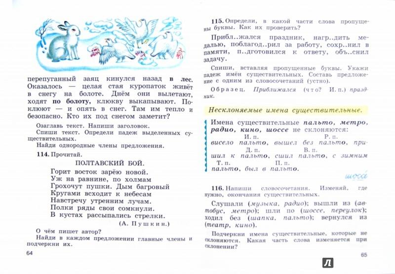 Иллюстрация 1 из 34 для Русский язык. 4 класс. Учебник. В 2-х частях. РИТМ. ФГОС - Тамара Рамзаева | Лабиринт - книги. Источник: Лабиринт