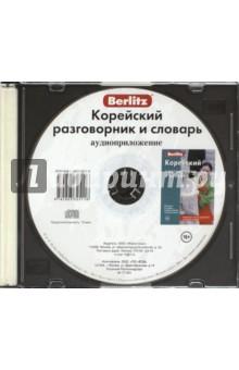 Корейский разговорник и словарь. Аудиоприложение (CD)