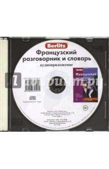 Французский разговорник и словарь. Аудиоприложение (CD)