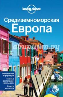 Средиземноморская ЕвропаПутеводители<br>Почему путеводители Lonely Planet - самые лучшие в мире? Все просто: наши авторы - страстные, увлеченные путешественники. <br>Они не получают вознаграждения за свои отзывы, так что вы можете быть уверены в том, что их советы не предвзяты и искренни. <br>Они посещают все популярные места, но с не меньшим энтузиазмом открывают новые тропы. <br>Они лично заходят в тысячи отелей, ресторанов, дворцов, галерей, храмов, прокладывают десятки туристических маршрутов, не ограничиваясь в своих исследованиях только данными из интернета. Они находят новые места, не включенные в другие путеводители. <br>Они каждый день говорят с десятками местных жителей, чтобы вы получили сведения из самого сердца страны, которые можно узнать только в личном общении с населением того или иного региона. <br>Наши авторы гордятся тем, что узнают все в точности и делятся этим знанием с вами.<br>